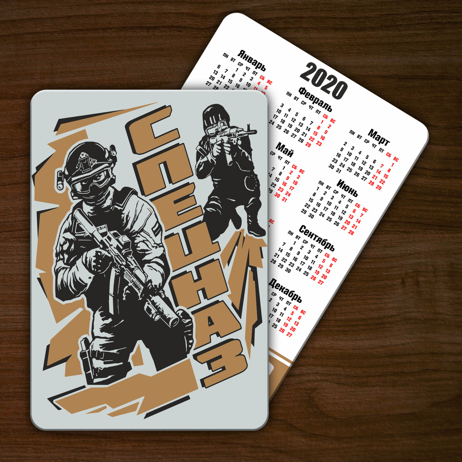 Особенный карманный календарь Спецназ на 2020 год