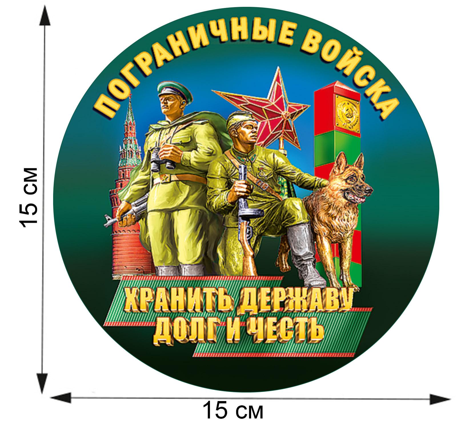 """Отличная пограничная наклейка """"Хранить державу - долг и честь"""""""