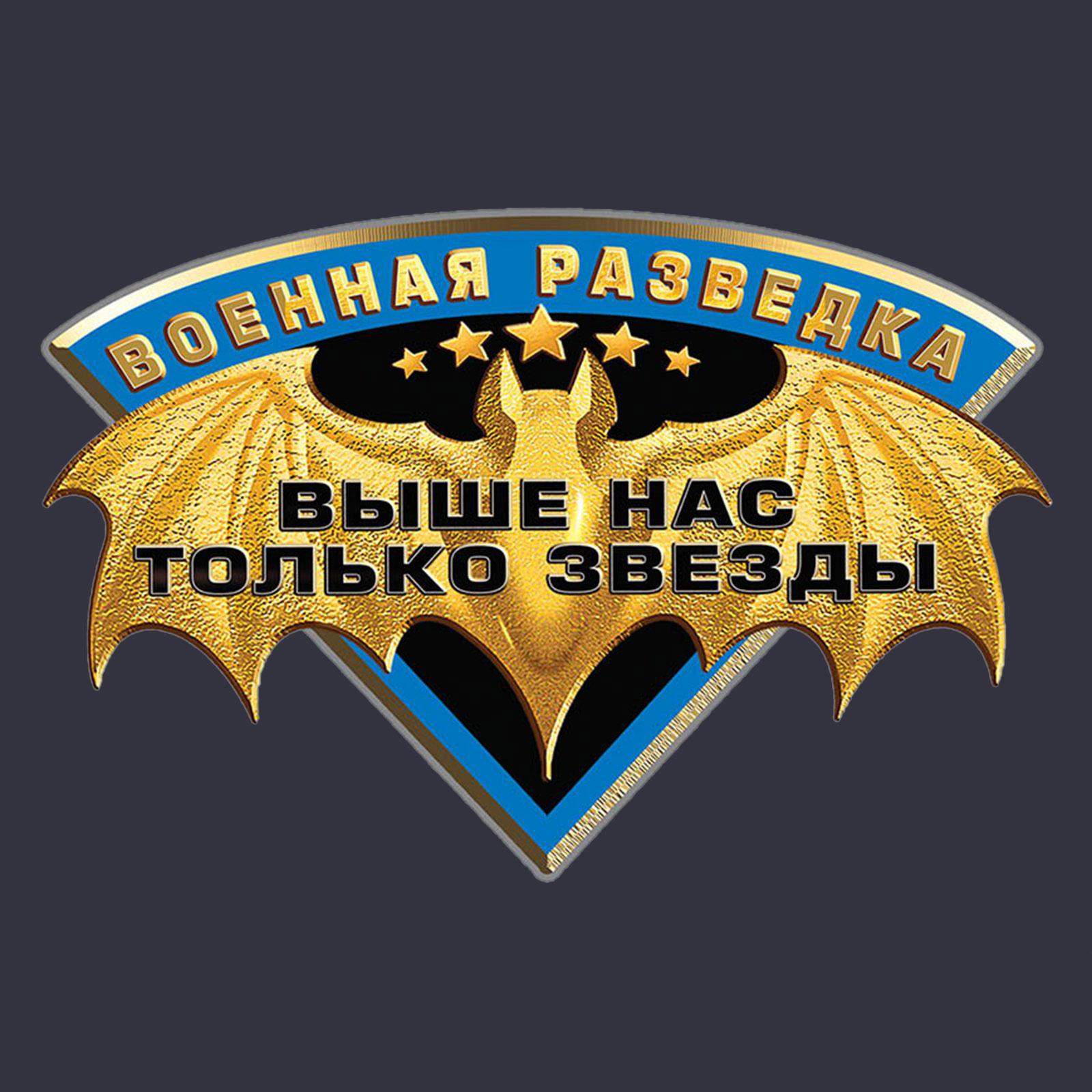 Купить отличную темно-синюю бейсболку с термонаклейкой Военная Разведка в подарок мужчине