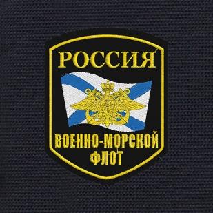 Отличный мужской рюкзак с шевроном ВМФ России купить по лучшей цене