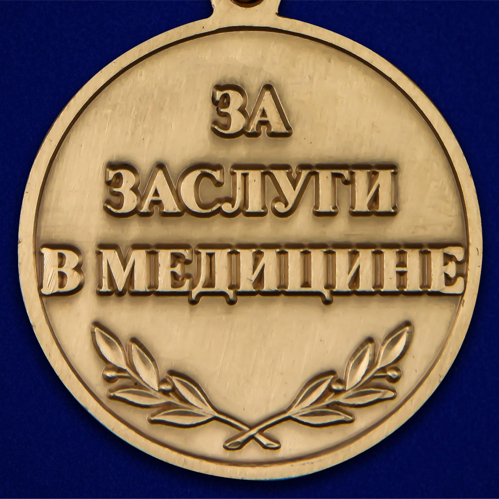 Памятная медаль За заслуги в медицине