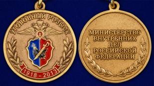 Памятная медаль 95 лет Уголовному Розыску МВД России - аверс и реверс