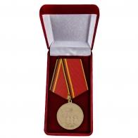 Памятная медаль ГСВГ в футляре