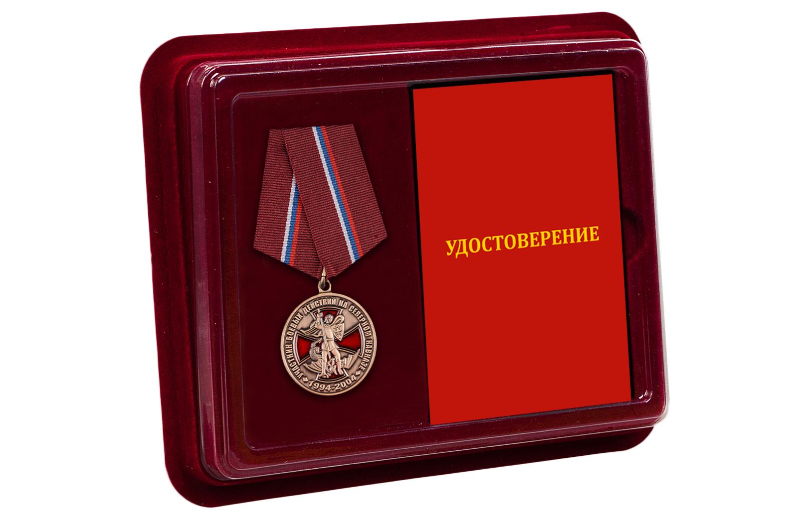 Купить медаль Участник боевых действий на Северном Кавказе в подарок