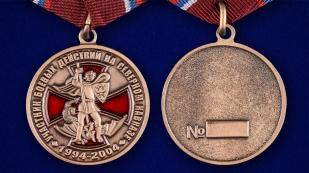 Памятная медаль Участник боевых действий на Северном Кавказе - аверс и реверс