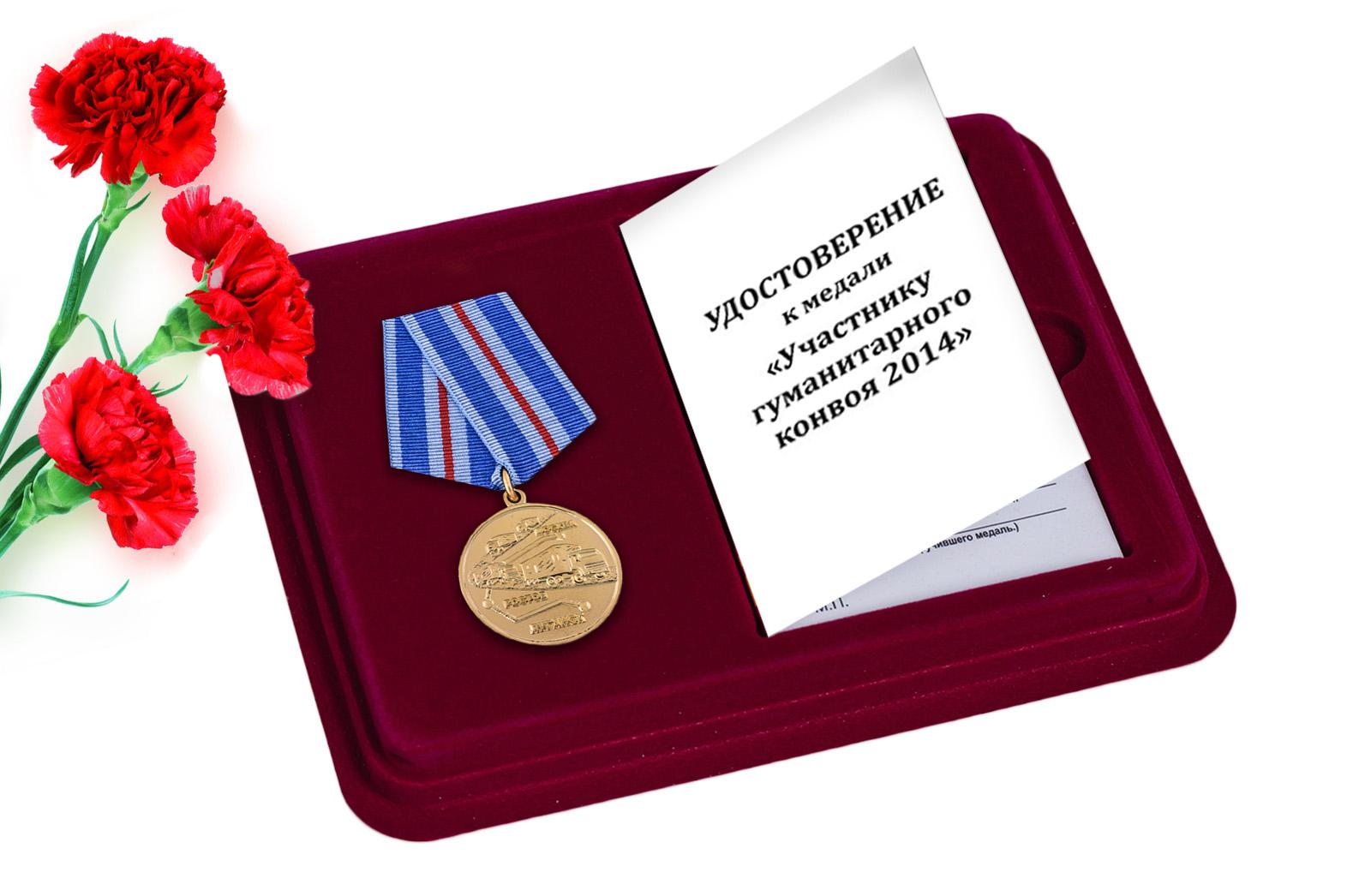 Памятная медаль Участнику гуманитарного конвоя 2014