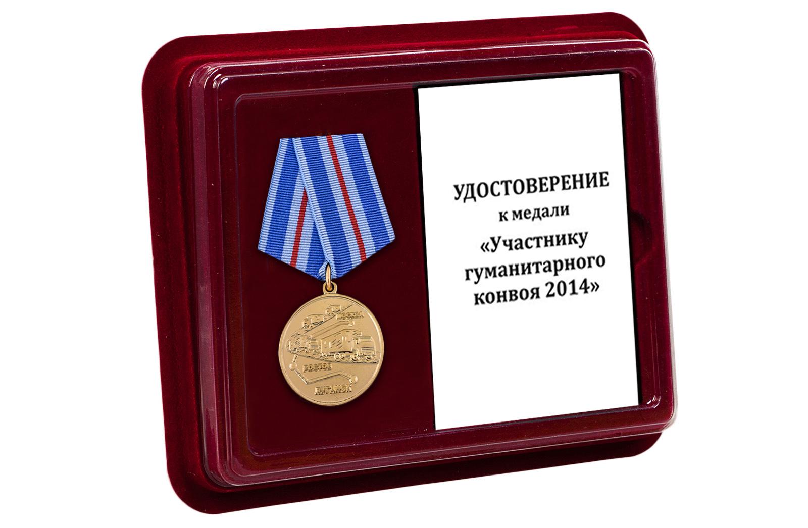 Купить медаль Участнику гуманитарного конвоя 2014 онлайн выгодно