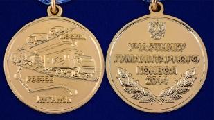 Памятная медаль Участнику гуманитарного конвоя 2014 - аверс и реверс
