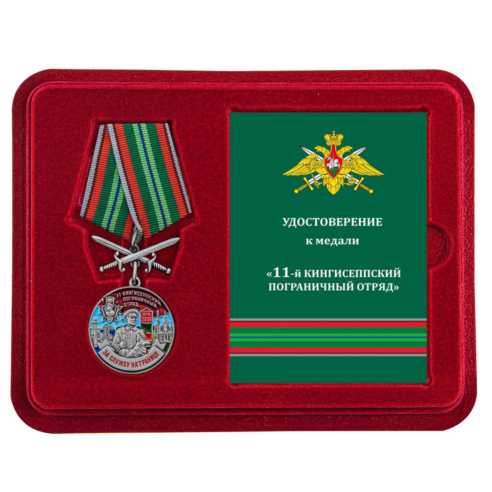 Памятная медаль За службу в Кингисеппском пограничном отряде - в футляре