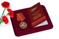 Памятная медаль 40 лет ввода войск в Афганистан