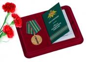 Памятная медаль 95 лет Пограничным войскам