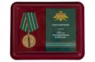 Памятная медаль 95 лет Пограничным войскам - в футляре