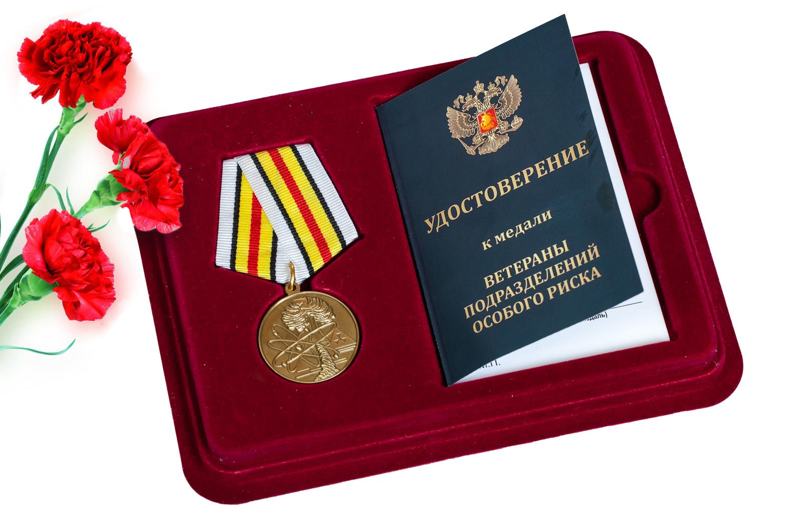Поздравления ветеранов подразделения особого риска