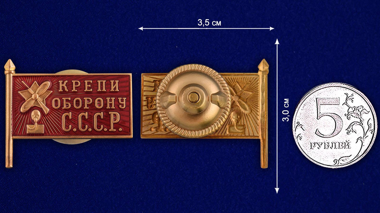 Памятный знак Крепи оборону СССР - сравнительный вид