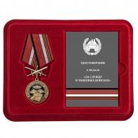 Памятная медаль За службу в Танковых войсках