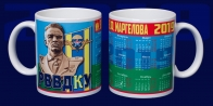 Памятная чайная кружка РВВДКУ с календарем на 2019 год