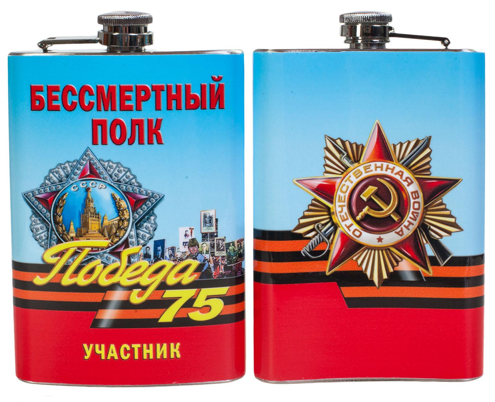 """Памятная фляжка """"Бессмертный полк"""" к 75-летию Победы"""