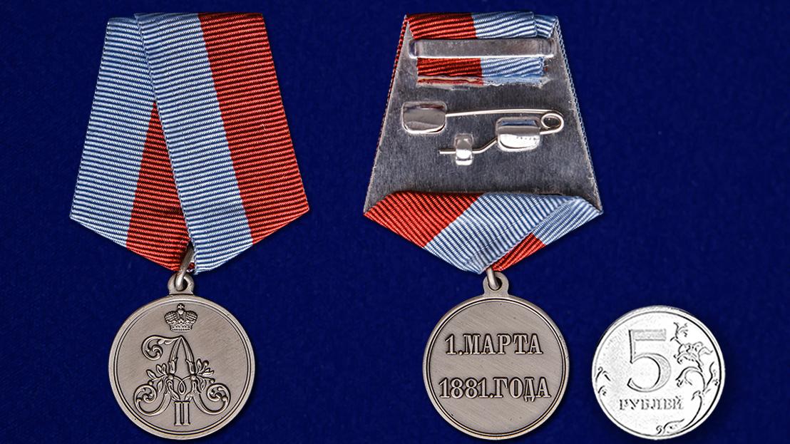 Памятная медаль 1 марта 1881 года - сравнительный вид