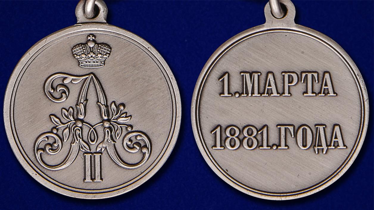 Памятная медаль 1 марта 1881 года - аверс и реверс