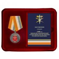 Памятная медаль 100 лет Финансово-экономической службе МО РФ - в футляре