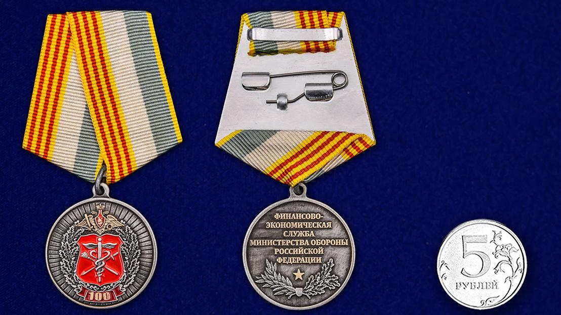 Памятная медаль 100 лет Финансово-экономической службе МО РФ - сравнительный вид