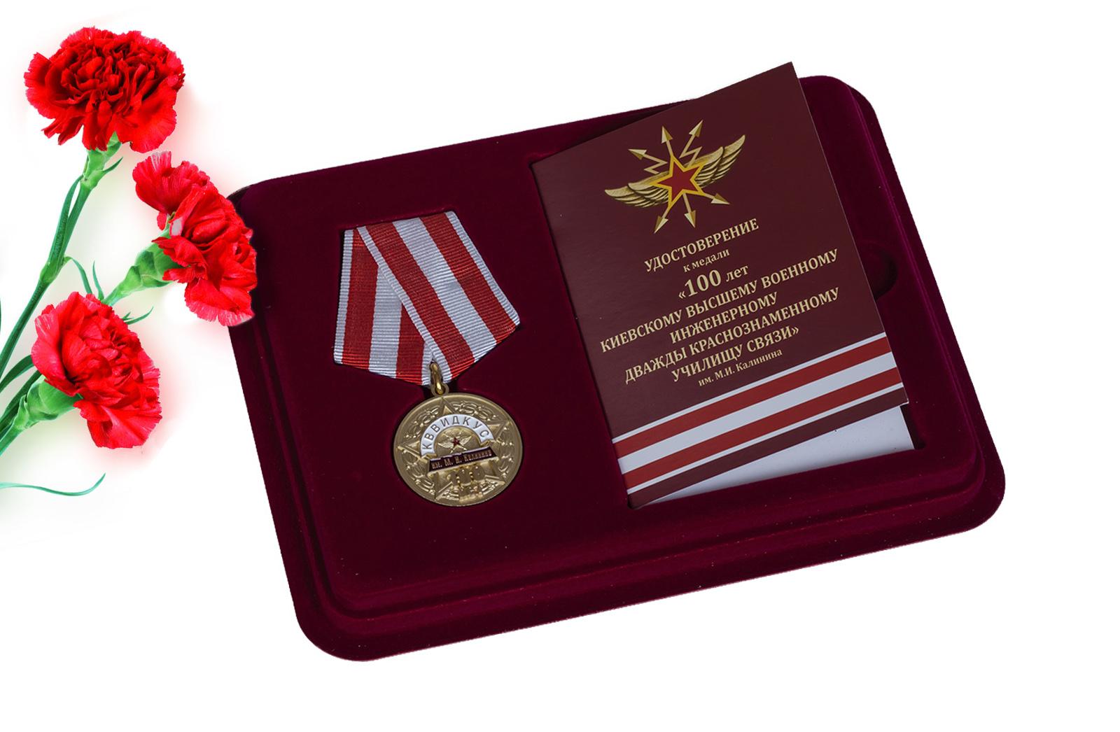 Купить памятную медаль 100 лет КВВИДКУС им. М.И. Калинина по лучшей цене