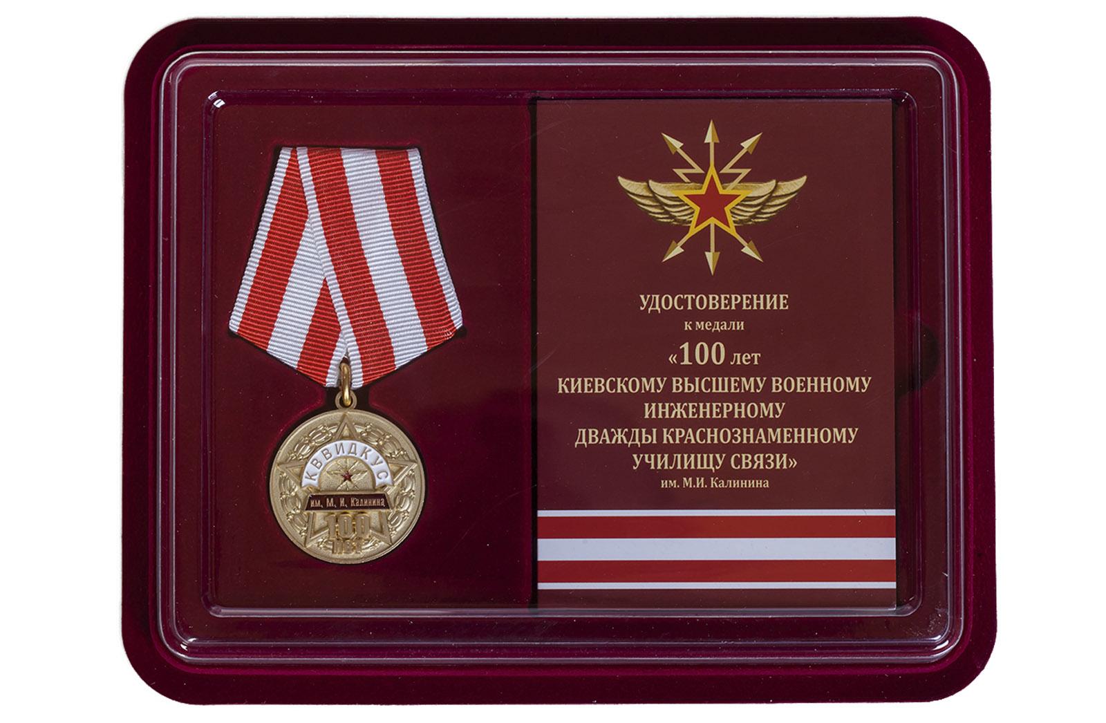 Памятная медаль 100 лет КВВИДКУС им. М.И. Калинина