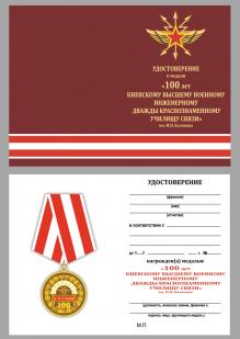 Памятная медаль 100 лет КВВИДКУС им. М.И. Калинина - удостоверение