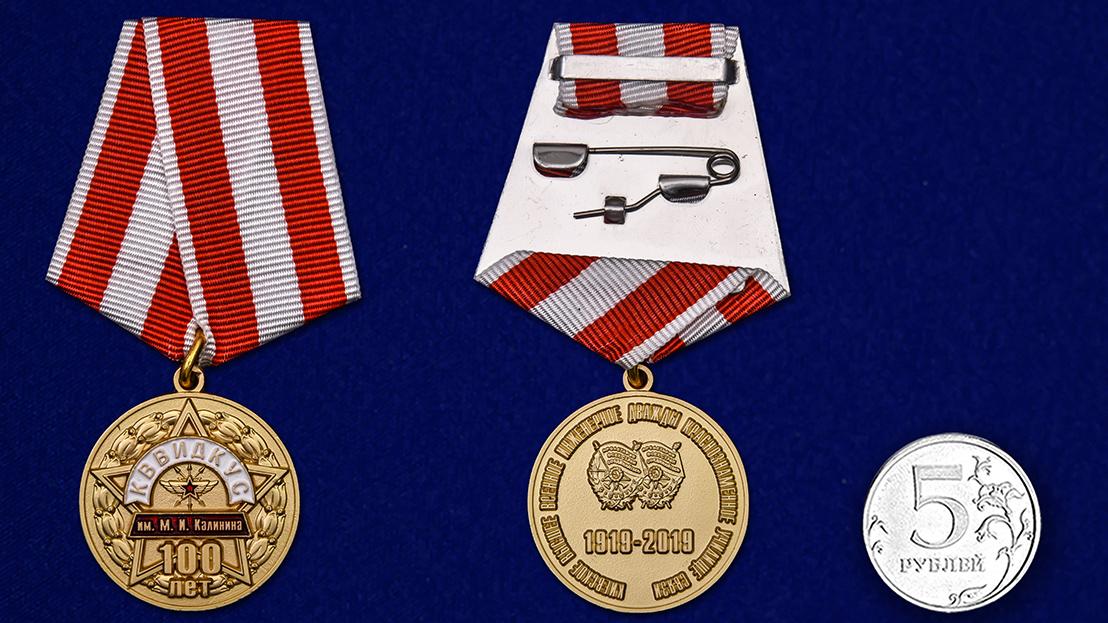 Памятная медаль 100 лет КВВИДКУС им. М.И. Калинина - сравнительный вид
