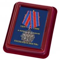 Памятная медаль 100 лет органам Государственной безопасности - в футляре