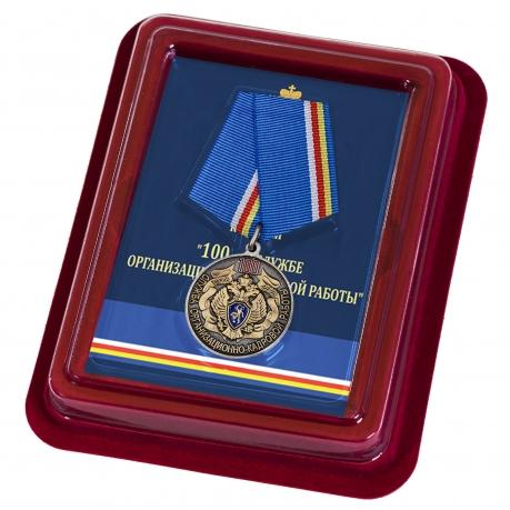 Памятная медаль 100 лет Службе организационно-кадровой работы ФСБ России - в футляре