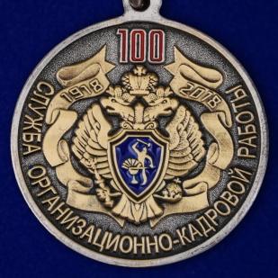 Памятная медаль 100 лет Службе организационно-кадровой работы ФСБ России