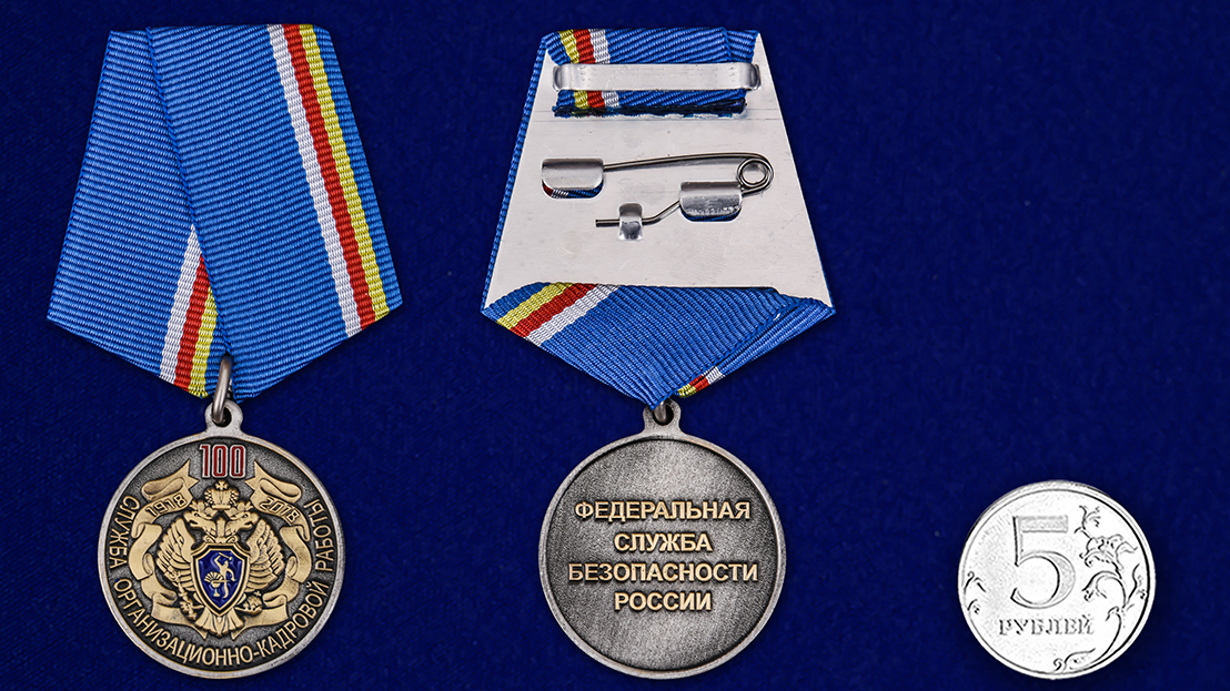 Памятная медаль 100 лет Службе организационно-кадровой работы ФСБ России - сравнительный вид