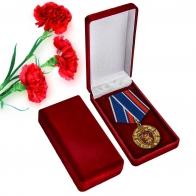 Памятная медаль 100 лет службе тыла МВД России