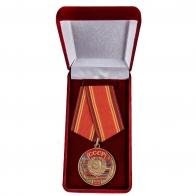 Памятная медаль 100 лет Союзу Советских Социалистических республик