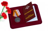 Памятная медаль 100 лет Танковым войскам МО РФ
