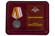 """Памятная медаль """"100 лет Танковым войскам"""" МО РФ"""
