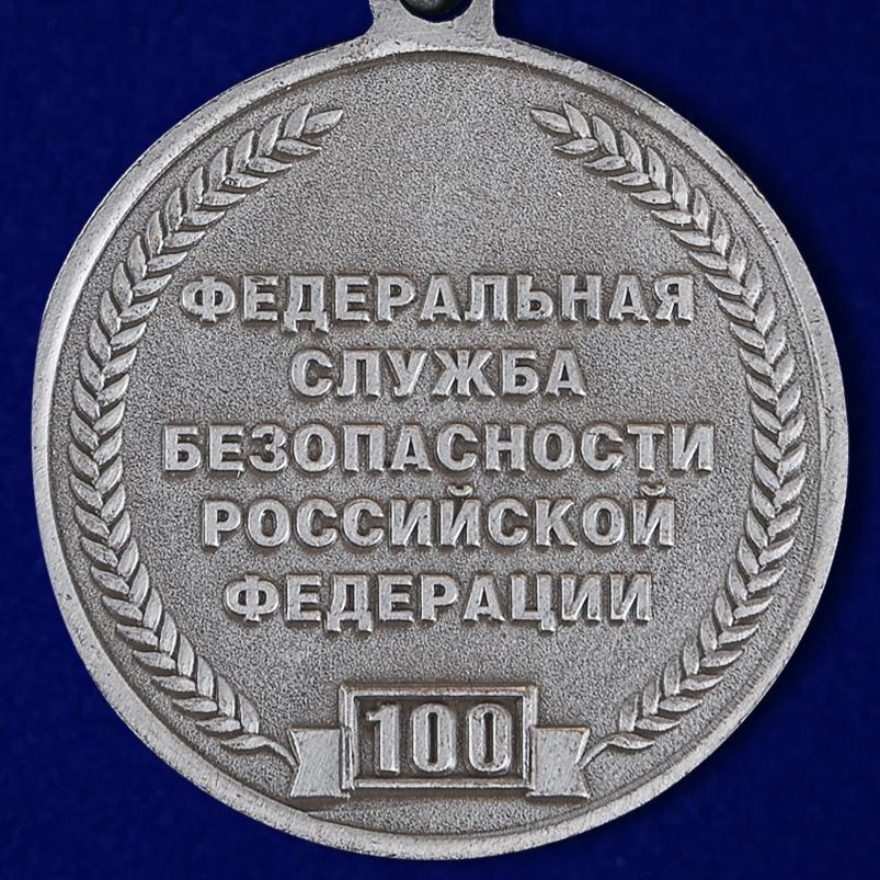 """Купить медаль """"100 лет ВЧК-КГБ-ФСБ"""""""