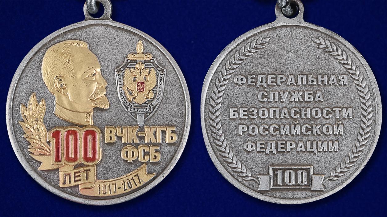 """Памятная медаль """"100 лет ВЧК-КГБ-ФСБ"""" - аверс и реверс"""