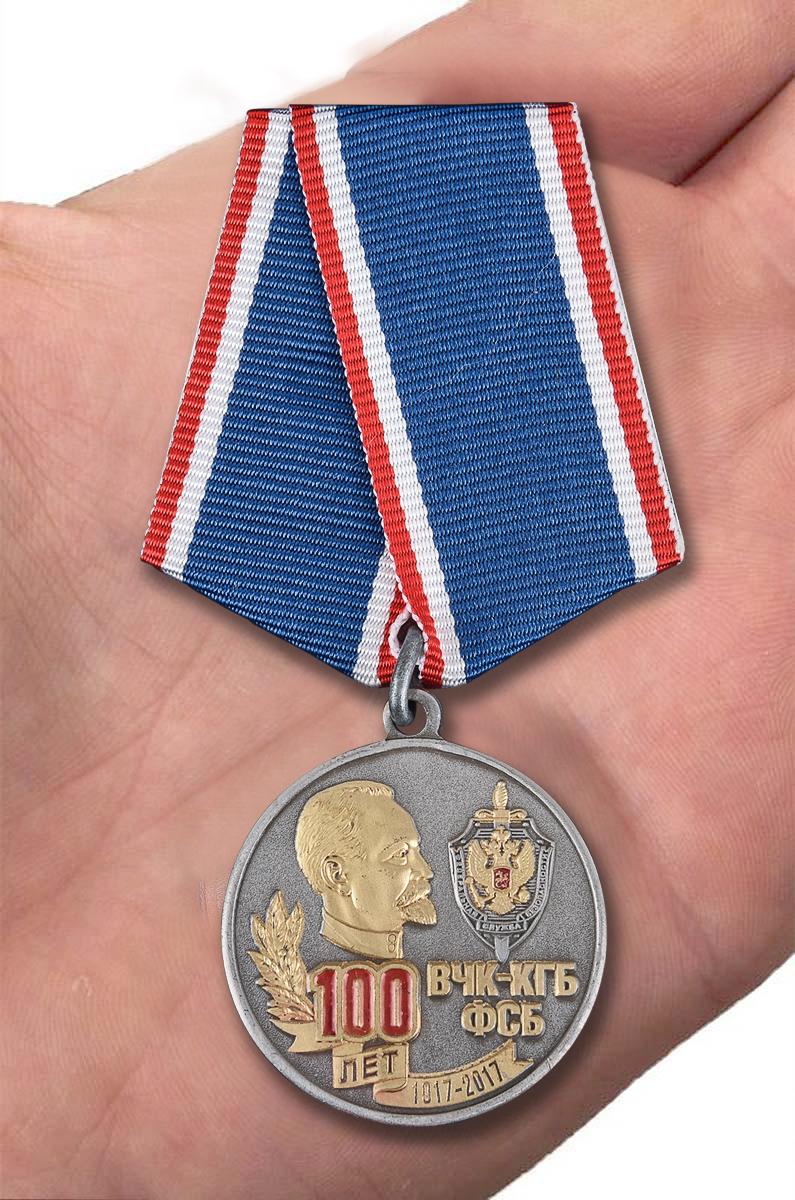 """Памятная медаль """"100 лет ВЧК-КГБ-ФСБ"""" высокого качества"""
