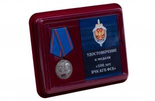 Памятная медаль 100 лет ВЧК КГБ ФСБ - в футляре с удостоверением