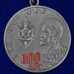Памятная медаль 100 лет ВЧК КГБ ФСБ