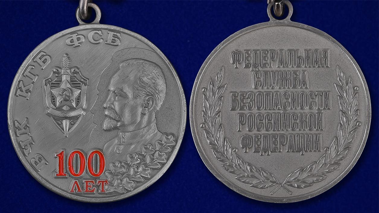 Памятная медаль 100 лет ВЧК КГБ ФСБ - аверс и реверс