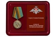 Памятная медаль 100 лет Военно-воздушной академии им. Н.Е. Жуковского и Ю.А. Гагарина - в футляре
