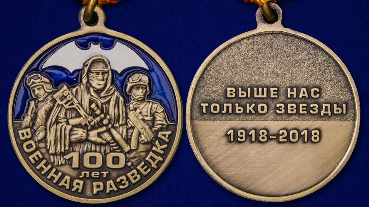 """Памятная медаль """"100 лет Военной разведке"""" в наградной коробке с удостоверением в комплекте"""