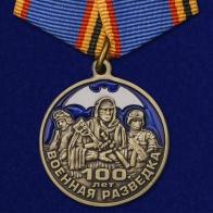 """Памятная медаль """"100 лет Военной разведке"""""""