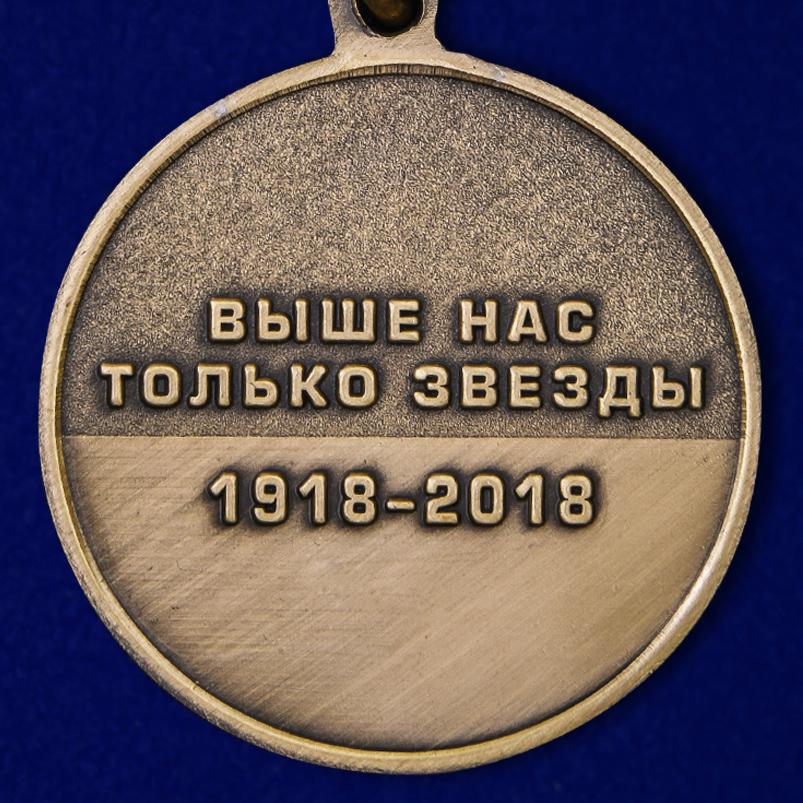 """Купить памятную медаль """"100 лет Военной разведки"""""""