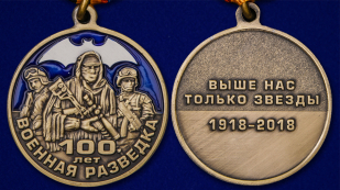 """Памятная медаль """"100 лет Военной разведки"""" - аверс и реверс"""