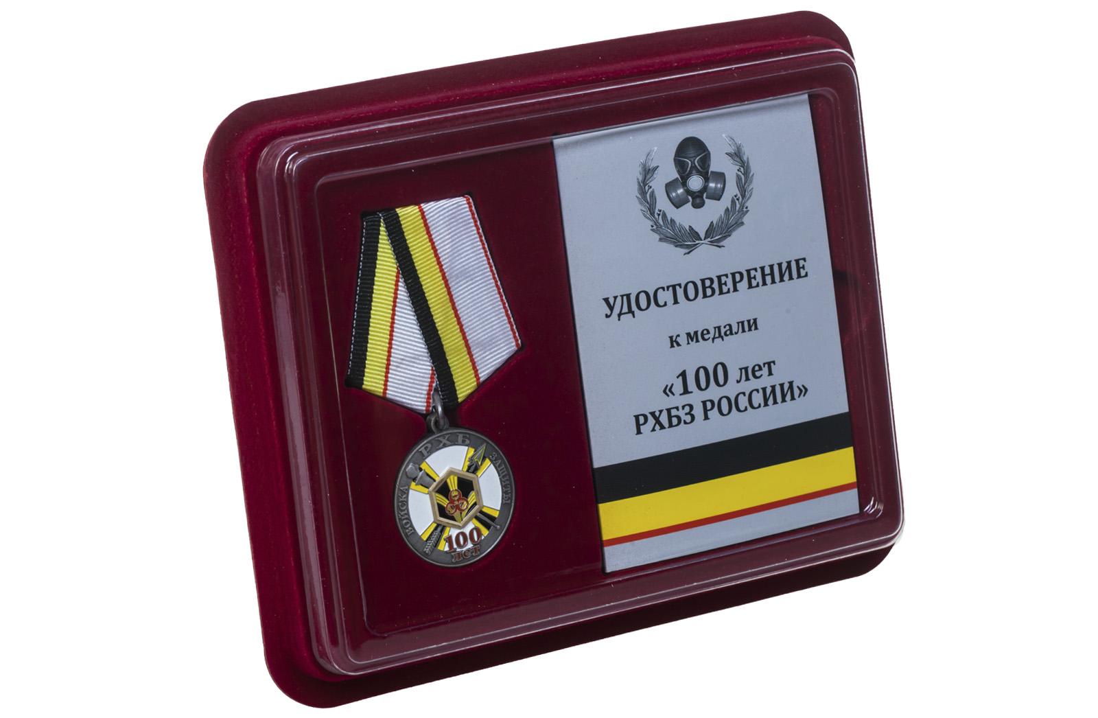 Купить памятную медаль 100 лет Войскам РХБ защиты в подарок