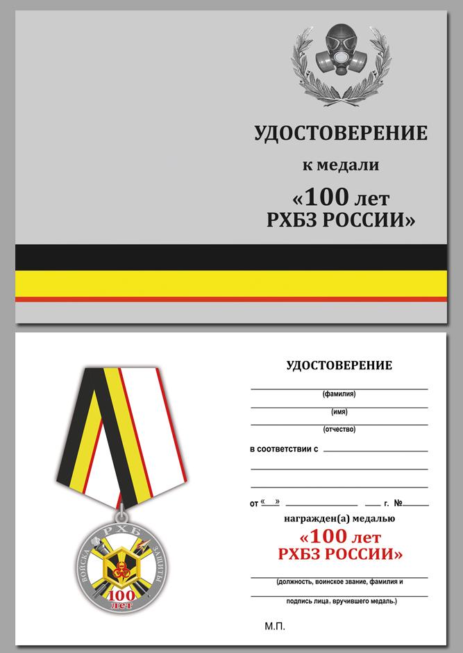Памятная медаль 100 лет Войскам РХБ защиты - удостоверение